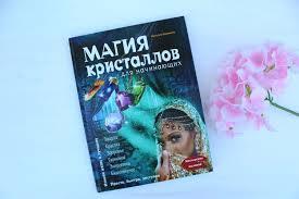 <b>Книга Магия Кристаллов</b> для начинающих как подбирать ...