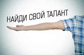Картинки по запросу ТАЛАНТ КАРТИНКИ
