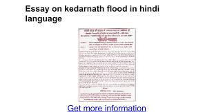essay on kedarnath flood in hindi language google docs