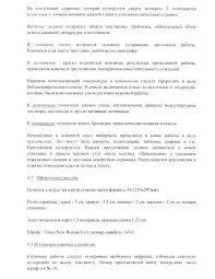 Положение о подготовке оформлению курсовых работ версия сайта для слабовидящих