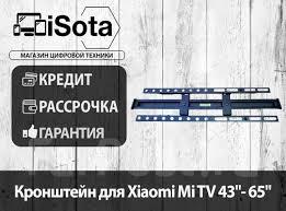 "<b>Кронштейн</b> для <b>Xiaomi Mi TV</b> 43""- 65"" - Магазин iSota ..."