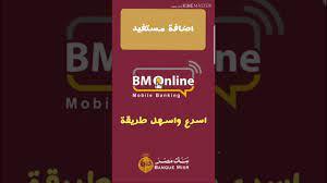 اضافة مستفيد بنك مصر داخل التطبيق bm online - YouTube
