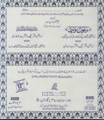 wedding card matter in english pakistan invitation card collection Wedding Cards In Urdu wedding card matter in english pakistan suffa project wedding card in urdu joya brothers wedding cards in urdu format