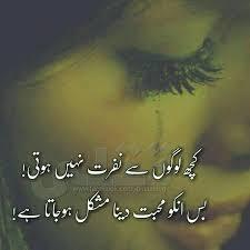 Parizadd Deep Thoughts Pinterest Urdu Poetry Poetry And Urdu Fascinating Idealist Quotes In Urdu