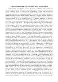 Реферат на тему Основные институты русского частного права до г  Скачать документ