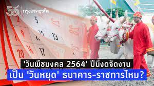 วันพืชมงคล 2564' ปีนี้งดจัดงาน แล้วเป็น 'วันหยุดราชการ' ไหม?