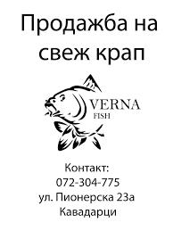 Verna fish - Home   Facebook