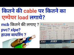 Cable Size Chart With Current Cable Size Calculation Cable Size And Amps Wire Rating Cable Size Chart Wire Size Chart