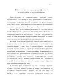 Реферат на тему Налоговая реформа и создание модели эффективной  Реферат на тему Налоговая реформа и создание модели эффективной налоговой системы в Российской Федерации