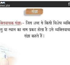 Hindi Grammar Sangya Chart In Hindi Www Bedowntowndaytona Com