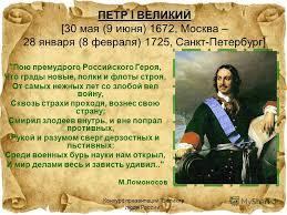 Презентация на тему Конкурс презентаций Великие люди России  2 Конкурс презентаций