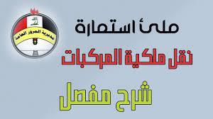 إهمال في حين أن كافية مديرية المرور العامة العراقية تسجيل السيارات -  guillotinpoilvet.com