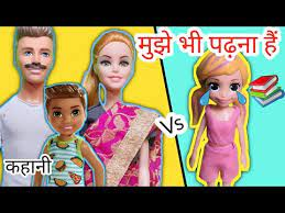 barbie doll in hindi