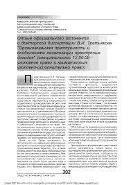 Отзыв официального оппонента о докторской диссертации В И  Показать еще