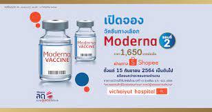 เปิดจองวัคซีนทางเลือก Moderna รอบที่ 2 ซื้อผ่าน Shopee – โรงพยาบาลวิชัยยุทธ