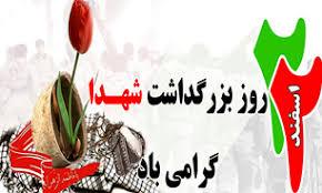 Image result for روز بزرگداشت شهدا