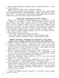 Контрольное списывание класс Елена Нефедова Ольга Узорова   Контрольное списывание 1 класс фото картинка 4