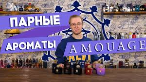 ароматы <b>amouage</b> арабская парфюмерия для женщин и мужчин