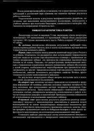 АКТУАЛЬНОСТЬ ТЕМЫ ИССЛЕДОВАНИЯ pdf магистров обучающихся по направлению Строительство ОБЩАЯ ХАРАКТЕРИСТИКА РАБОТЫ Диссертация состоит из введения