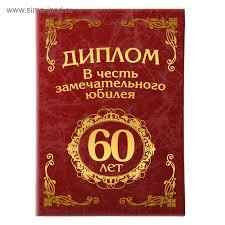 Диплом С юбилеем лет Купить по цене от руб  Диплом С юбилеем 60 лет