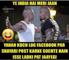 funny shayari joke in hindi funny