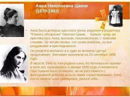 Семья и женщины И А Бунина презентация п Анна Николаевна Цакни 1879 1963 Анна была дочерью одесского грека издателя и
