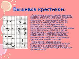 Реферат творческий проект вышивка крестиком класс ВЫШИВКА КРЕСТОМ Немного об истории вышивки статьи от pl 12 ru