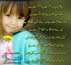 maa k naam a dedication to our sweetest mothers urdu pages fren15 jpg