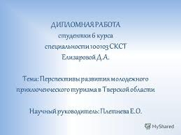 Презентация на тему ДИПЛОМНАЯ РАБОТА студентки курса  1 ДИПЛОМНАЯ РАБОТА