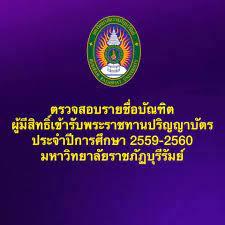 ชมรมนักศึกษาวิชาทหารมหาวิทยาลัยราชภัฎบุรีรัมย์ - Home