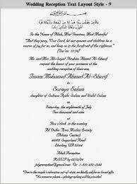 Muslim Wedding Card Islamic Quotes Muslim Wedding Cards