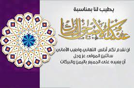 تهنئة عيد الأضحى لاخواني - مجلة رجيم