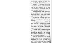 essay on mahatma gandhi in hindi for class google docs
