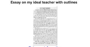 essay on my ideal teacher outlines google docs
