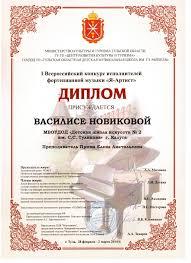 Детская школа искусств № имени С С Туликова Новые дипломы 2014 03 11Новые дипломы