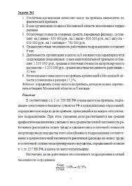 Контрольная работа по Налогам и налогообложению Вариант №  Контрольная работа по Налогам и налогообложению Вариант №2 21 11 09