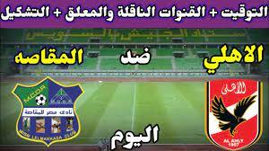 موعد مباراة الاهلي ومصر المقاصة اليوم والقنوات الناقلة والمعلق والتشكيل -  YouTube