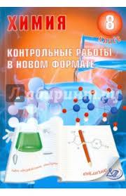 Книга Химия класс Контрольные работы в НОВОМ формате  Добротин Снастина Химия 8 класс Контрольные работы в НОВОМ формате обложка книги
