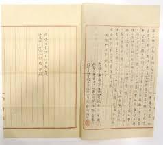 「尚泰王処分官」の画像検索結果