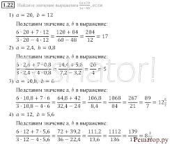 ГДЗ решебник по алгебре класс Мордкович Александрова  ГДЗ решебник по алгебре 7 класс Мордкович Александрова Мишустина часть 2