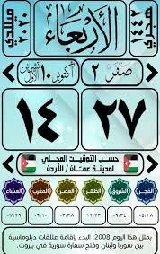 مواعيد الصلاة ليوم غد الأربعاء ❤... - أوقات الصلاة في الأردن