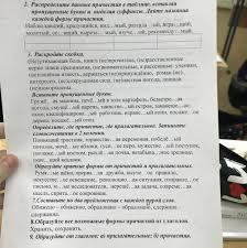 Помогите пожалуйста класс русский язык контрольная по теме  Помогите пожалуйста 7 класс русский язык контрольная по теме Причастие Даю 30 баллов