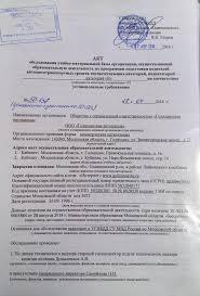 Голицынская автошкола Автошколы Московской области Обучение  10