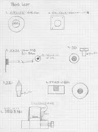 parts sketch japanese