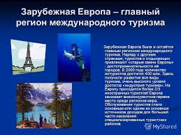 Презентация на тему Рекреационные ресурсы Зарубежной Европы  2 Зарубежная