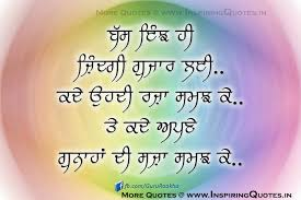 Beautiful Quotes In Punjabi Best of Punjabi Good Quotes Pictures Inspirational Thoughts Message