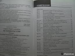 Иллюстрация из для История России класс Контрольные  Иллюстрация 6 из 8 для История России 6 класс Контрольные измерительные материалы Итоговая