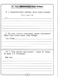 Рецензия покупателя на Тетрадь по литературному чтению класс  Рецензии покупателей на Тетрадь по литературному чтению 3 класс
