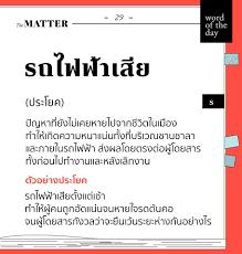 The MATTER - พจนานุกรมฉบับน้องแมทวันนี้ ขอเสนอ...