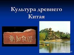 Презентация на тему Урок истории в классе Тема Культура  10 Культура древнего Китая